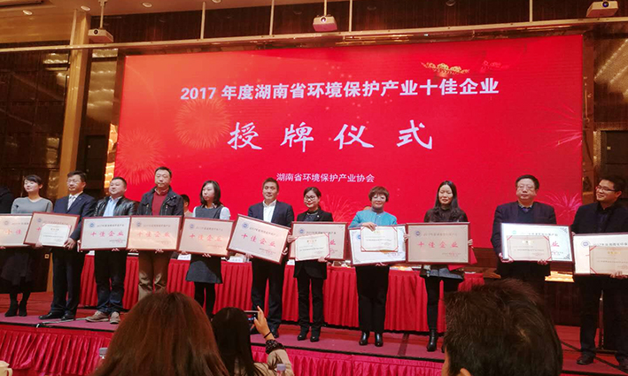 "CIEE Won the ""Top 10 Environmental Protection Enterprise"" Award in the Hunan Environmental Protection Industry"
